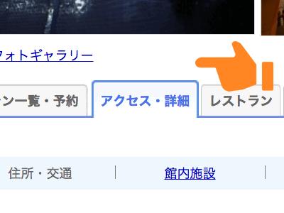 アクセス・詳細画面