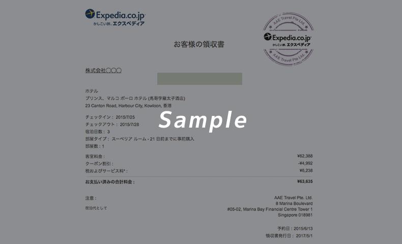 Expediaの領収書サンプル