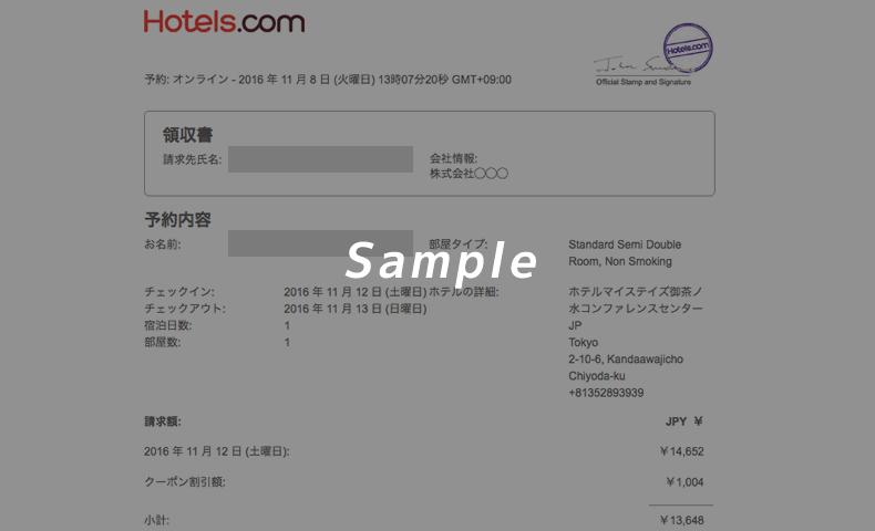 Hotels.comの領収書サンプル